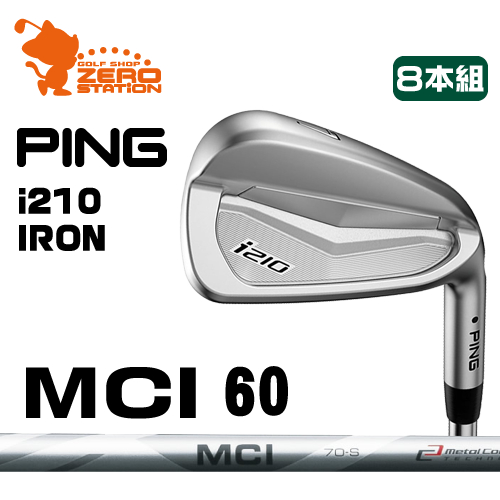 ピン i210 アイアンPING i210 IRON 8本組MCI 60 カーボンシャフトメーカーカスタム 日本正規品