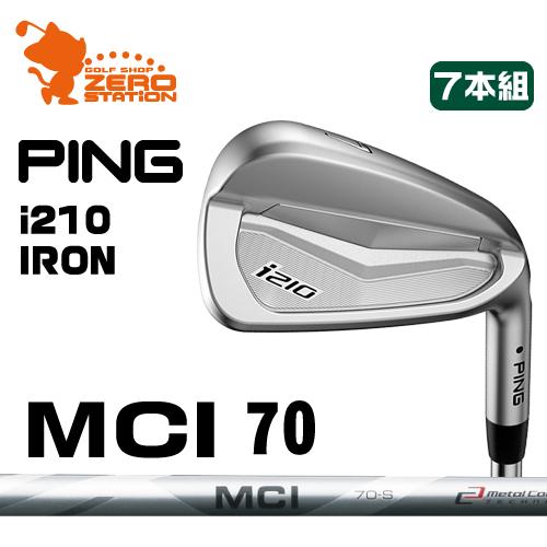 ピン i210 アイアンPING i210 IRON 7本組MCI 70 カーボンシャフトメーカーカスタム 日本正規品