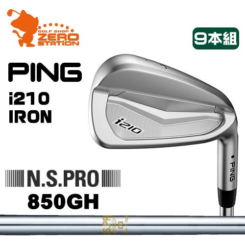 ピン i210 アイアンPING i210 IRON 9本組NSPRO 850GH スチールシャフトメーカーカスタム 日本正規品