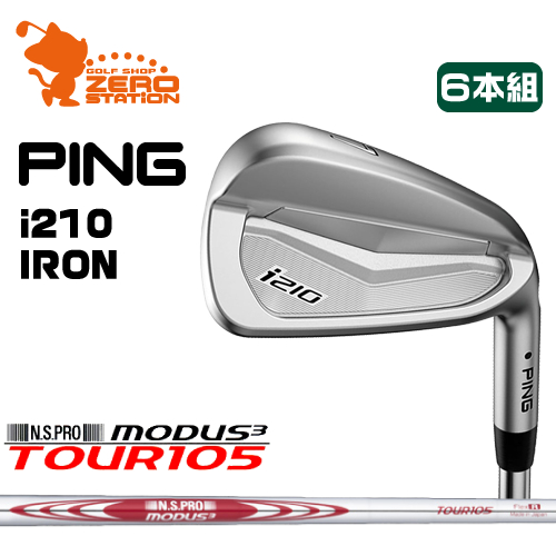 ピン i210 アイアンPING i210 IRON 6本組NSPRO MODUS3 TOUR105 スチールシャフトメーカーカスタム 日本正規品