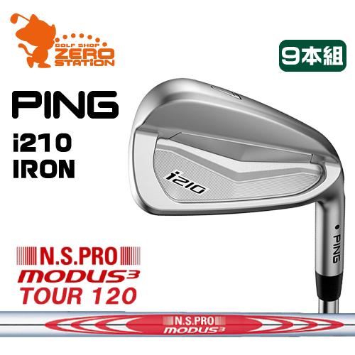 ピン i210 アイアンPING i210 IRON 9本組NSPRO MODUS3 TOUR120 スチールシャフトメーカーカスタム 日本正規品