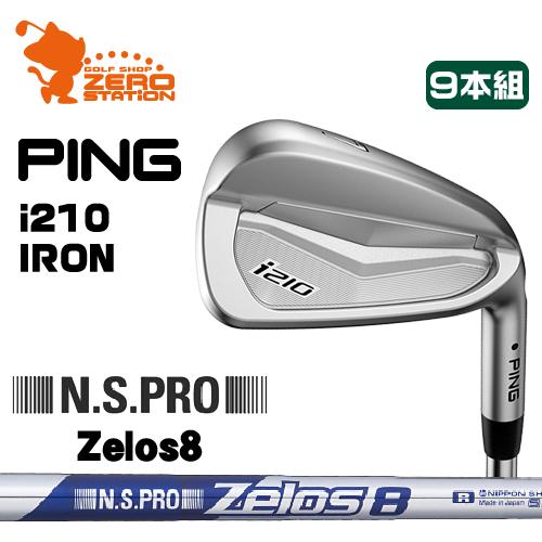 ピン i210 アイアンPING i210 IRON 9本組NSPRO Zelos8 スチールシャフトメーカーカスタム 日本正規品
