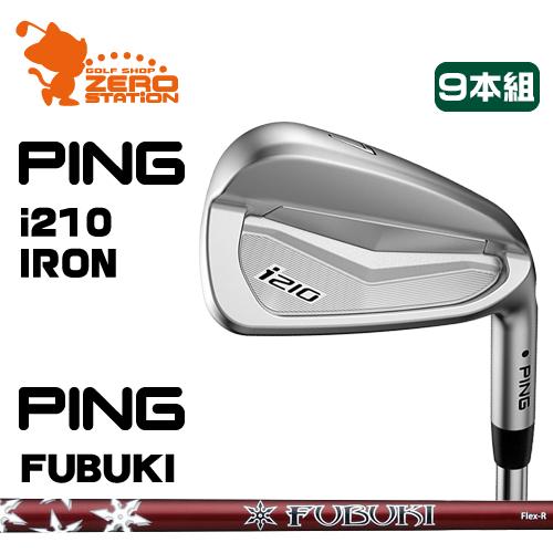 ピン i210 アイアンPING i210 IRON 9本組PING FUBUKI カーボンシャフトメーカーカスタム 日本正規品