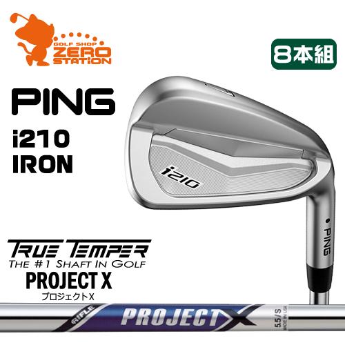 ピン i210 アイアンPING i210 IRON 8本組PROJECT X スチールシャフトメーカーカスタム 日本正規品