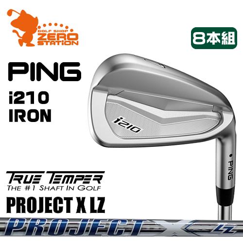 ピン i210 アイアンPING i210 IRON 8本組PROJECT X LZ スチールシャフトメーカーカスタム 日本正規品