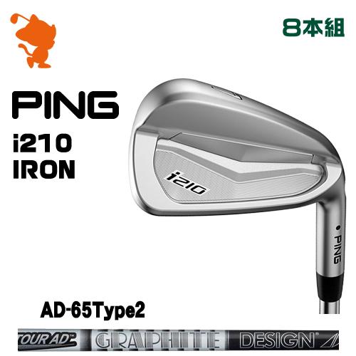 ピン i210 アイアンPING i210 IRON 8本組TourAD 65 Type2 カーボンシャフトメーカーカスタム 日本正規品