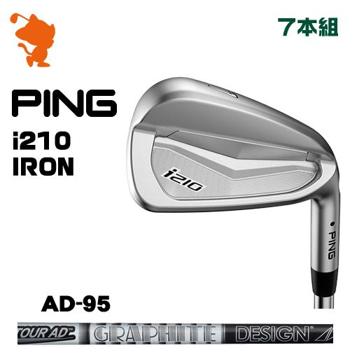 ピン i210 アイアンPING i210 IRON 7本組TourAD 95 カーボンシャフトメーカーカスタム 日本正規品