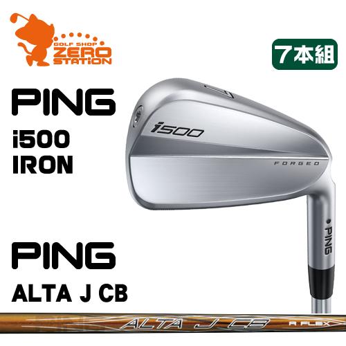 ピン i500 アイアンPING i500 IRON 7本組ALTA J CB カーボンシャフトメーカーカスタム 日本正規品