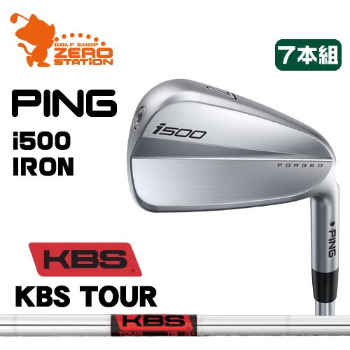 ピン i500 アイアンPING i500 IRON 7本組KBS TOUR スチールシャフトメーカーカスタム 日本正規品