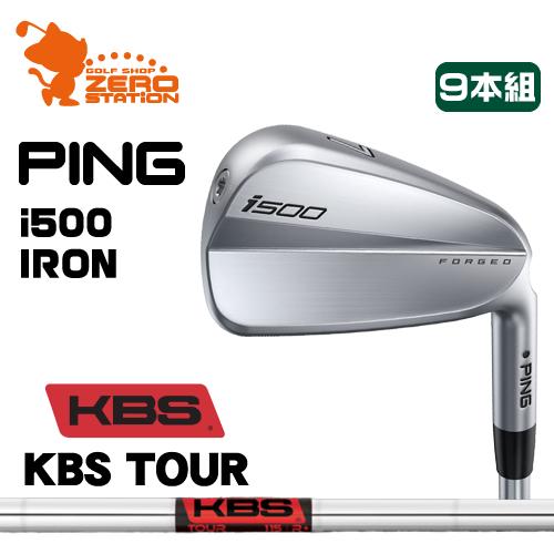 ピン i500 アイアンPING i500 IRON 9本組KBS TOUR スチールシャフトメーカーカスタム 日本正規品