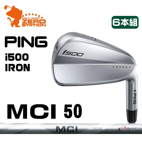 ピン i500 アイアンPING i500 IRON 6本組MCI 50 カーボンシャフトメーカーカスタム 日本正規品