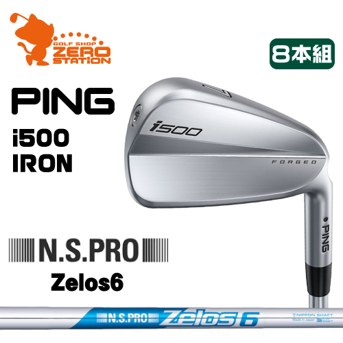 ピン i500 アイアンPING i500 IRON 8本組NSPRO Zelos6 スチールシャフトメーカーカスタム 日本正規品