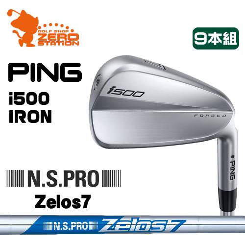 ピン i500 アイアンPING i500 IRON 9本組NSPRO Zelos7 スチールシャフトメーカーカスタム 日本正規品