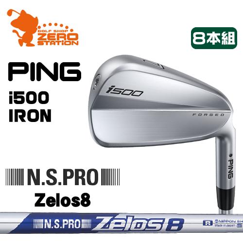 ピン i500 アイアンPING i500 IRON 8本組NSPRO Zelos8 スチールシャフトメーカーカスタム 日本正規品