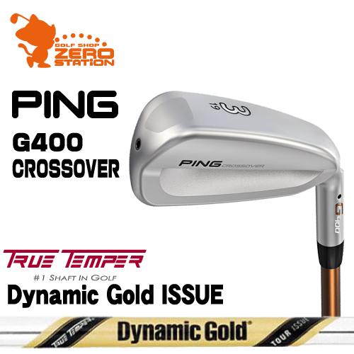 ピン G400 クロスオーバーPING G400 CROSSOVERDynamic Gold TOUR ISSUE スチールシャフトメーカーカスタム 日本正規品