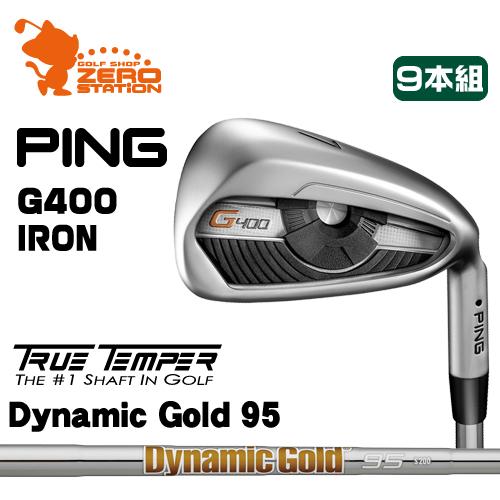 ピン G400 アイアンPING G400 IRON 9本組Dynamic Gold 95 スチールシャフトメーカーカスタム 日本正規品