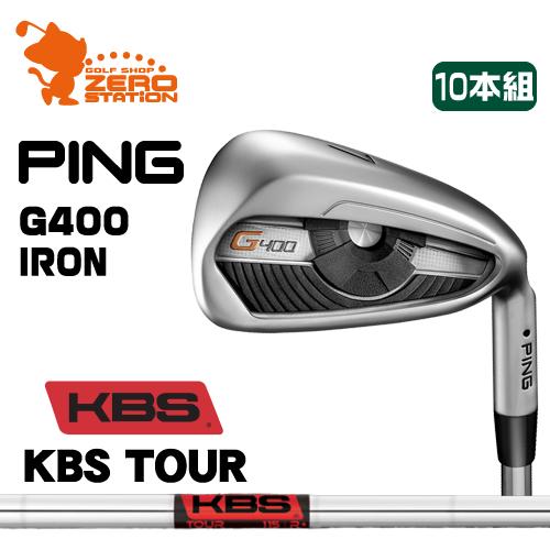 ピン G400 アイアンPING G400 IRON 10本組KBS TOUR スチールシャフトメーカーカスタム 日本正規品