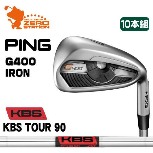 ピン G400 アイアンPING G400 IRON 10本組KBS TOUR 90 スチールシャフトメーカーカスタム 日本正規品
