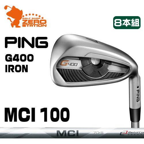 ピン G400 アイアンPING G400 IRON 8本組MCI 100 カーボンシャフトメーカーカスタム 日本正規品