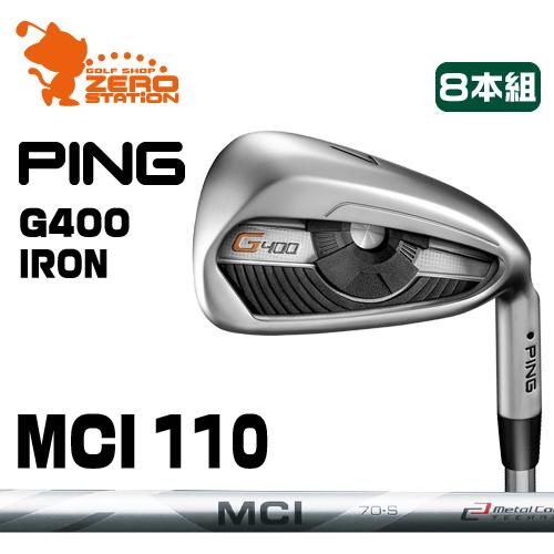 ピン G400 アイアンPING G400 IRON 8本組MCI 110 カーボンシャフトメーカーカスタム 日本正規品