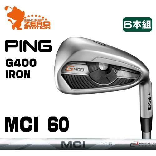 ピン G400 アイアンPING G400 IRON 6本組MCI 60 カーボンシャフトメーカーカスタム 日本正規品