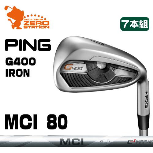 ピン G400 アイアンPING G400 IRON 7本組MCI 80 カーボンシャフトメーカーカスタム 日本正規品