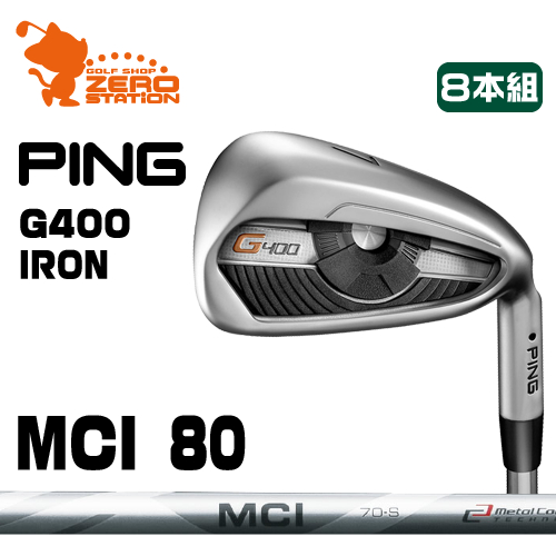 ピン G400 アイアンPING G400 IRON 8本組MCI 80 カーボンシャフトメーカーカスタム 日本正規品