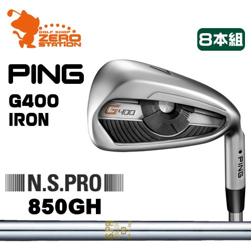 ピン G400 アイアンPING G400 IRON 8本組NSPRO 850GH スチールシャフトメーカーカスタム 日本正規品