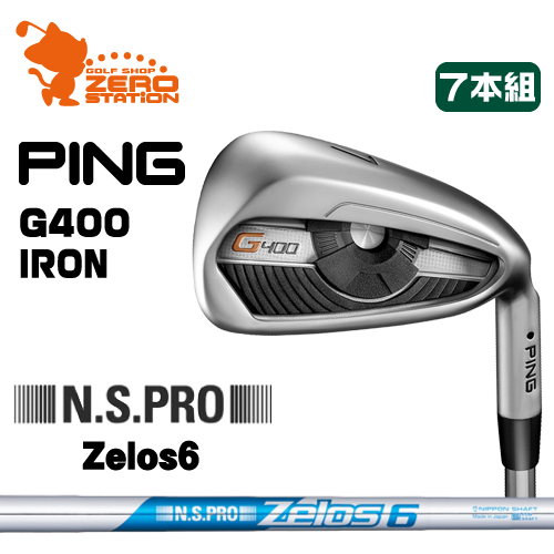 ピン G400 アイアンPING G400 IRON 7本組NSPRO Zelos6 スチールシャフトメーカーカスタム 日本正規品