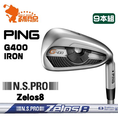 ピン G400 アイアンPING G400 IRON 9本組NSPRO Zelos8 スチールシャフトメーカーカスタム 日本正規品