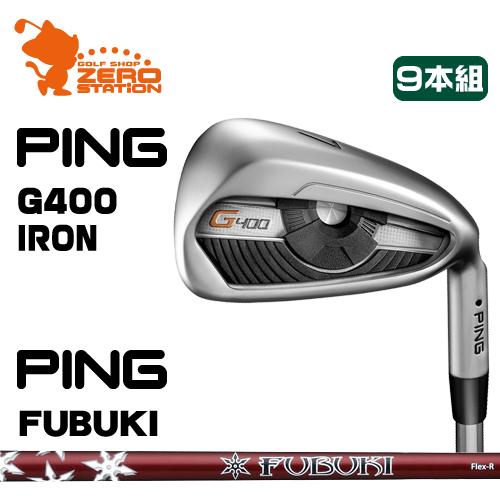 ピン G400 アイアンPING G400 IRON 9本組PING FUBUKI カーボンシャフトメーカーカスタム 日本正規品
