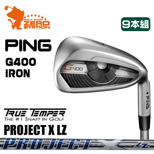 ピン G400 アイアンPING G400 IRON 9本組PROJECT X LZ スチールシャフトメーカーカスタム 日本正規品