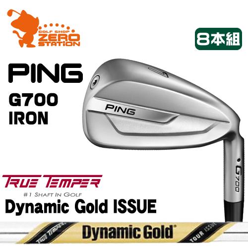 ピン G700 アイアンPING G700 IRON 8本組Dynamic Gold TOUR ISSUE スチールシャフトメーカーカスタム 日本正規品