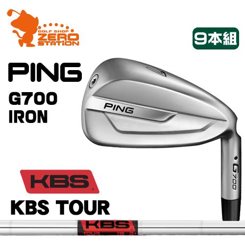 ピン G700 アイアンPING G700 IRON 9本組KBS TOUR スチールシャフトメーカーカスタム 日本正規品