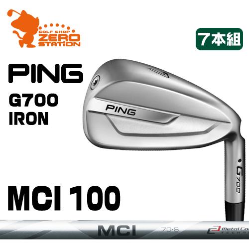 ピン G700 アイアンPING G700 IRON 7本組MCI 100 カーボンシャフトメーカーカスタム 日本正規品