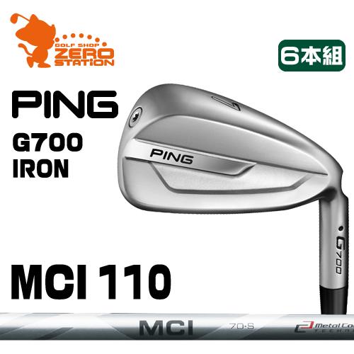 ピン 日本正規品 カーボンシャフトメーカーカスタム IRON G700 6本組MCI G700 アイアンPING 110