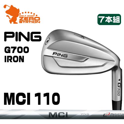 ピン G700 アイアンPING G700 IRON 7本組MCI 110 カーボンシャフトメーカーカスタム 日本正規品