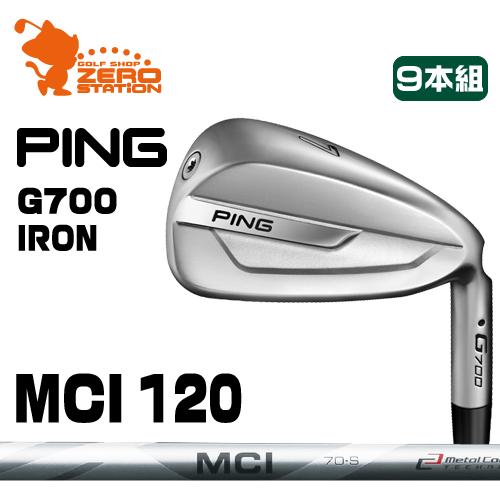 ピン G700 アイアンPING G700 IRON 9本組MCI 120 カーボンシャフトメーカーカスタム 日本正規品