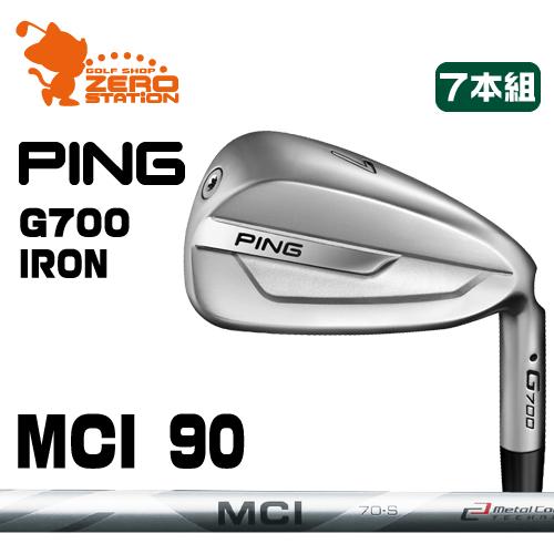 ピン G700 アイアンPING G700 IRON 7本組MCI 90 カーボンシャフトメーカーカスタム 日本正規品