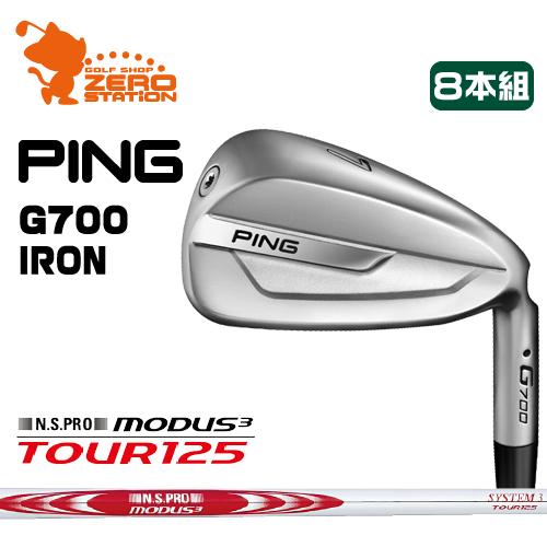 ピン G700 アイアンPING G700 IRON 8本組NSPRO MODUS3 SYSTEM3TOUR125 スチールシャフトメーカーカスタム 日本正規品