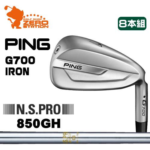 ピン G700 アイアンPING G700 IRON 8本組NSPRO 850GH スチールシャフトメーカーカスタム 日本正規品
