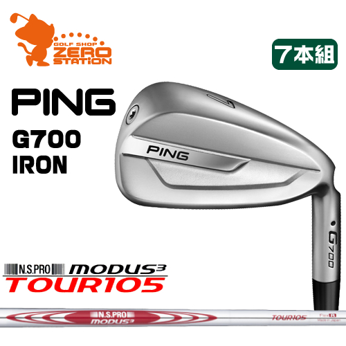 ピン G700 アイアンPING G700 IRON 7本組NSPRO MODUS3 TOUR105 スチールシャフトメーカーカスタム 日本正規品