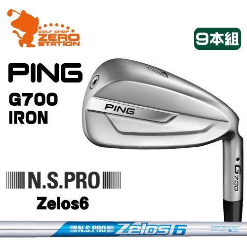 ピン G700 アイアンPING G700 IRON 9本組NSPRO Zelos6 スチールシャフトメーカーカスタム 日本正規品