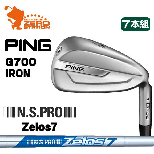 ピン G700 アイアンPING G700 IRON 7本組NSPRO Zelos7 スチールシャフトメーカーカスタム 日本正規品
