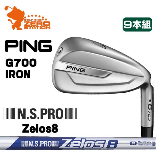 ピン G700 アイアンPING G700 IRON 9本組NSPRO Zelos8 スチールシャフトメーカーカスタム 日本正規品