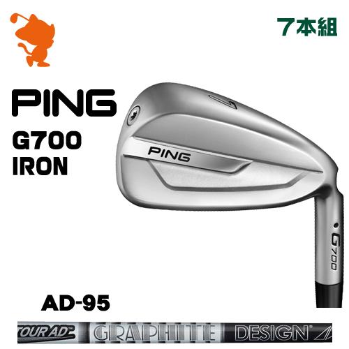 ピン G700 アイアンPING G700 IRON 7本組TourAD 95 カーボンシャフトメーカーカスタム 日本正規品
