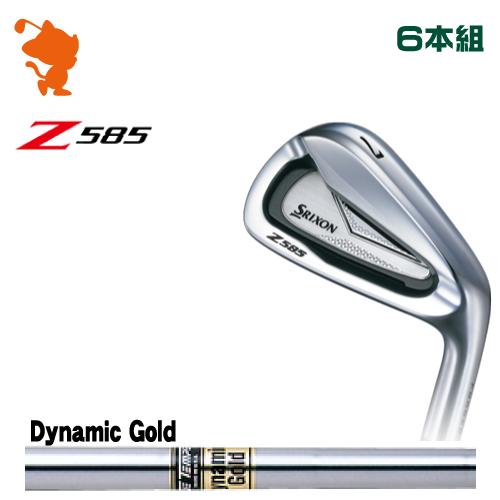 ダンロップ スリクソン Z585 アイアンDUNLOP SRIXON Z585 IRON 6本組Dynamic Gold スチールシャフトメーカーカスタム 日本正規品
