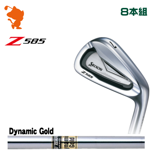 ダンロップ スリクソン Z585 アイアンDUNLOP SRIXON Z585 IRON 8本組Dynamic Gold スチールシャフトメーカーカスタム 日本正規品