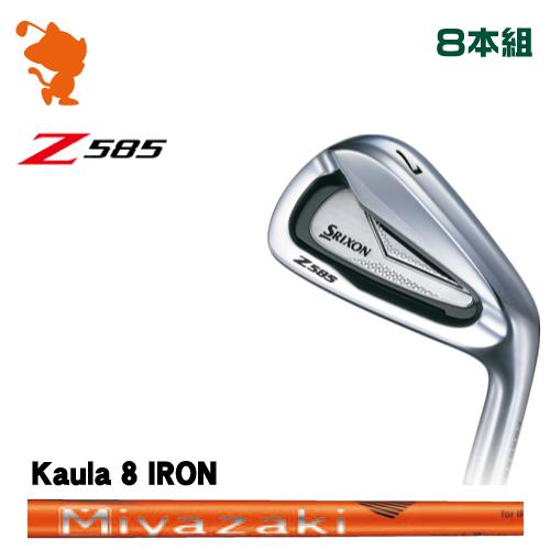 ダンロップ スリクソン Z585 アイアンDUNLOP SRIXON Z585 IRON 8本組Kaula 8 for IRON カーボンシャフトメーカーカスタム 日本正規品
