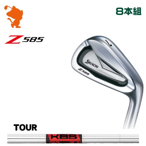 ダンロップ スリクソン Z585 アイアンDUNLOP SRIXON Z585 IRON 8本組KBS TOUR スチールシャフトメーカーカスタム 日本正規品